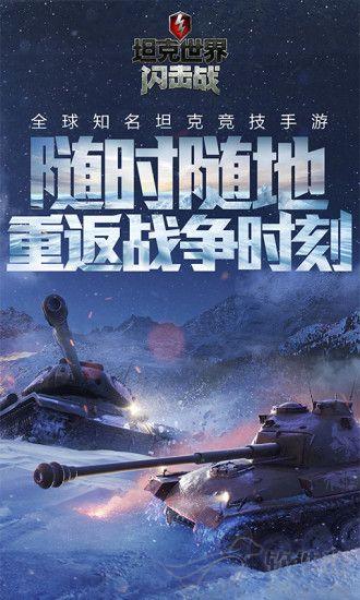 坦克世界闪击战坦克大战手游