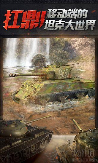 网易手游坦克世界闪击战下载安装