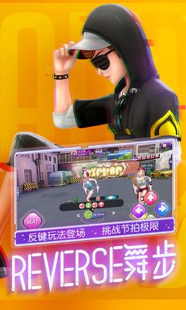 劲舞时代福利游戏特权版下载