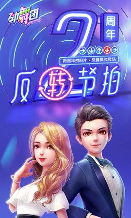 劲舞时代手机游戏下载
