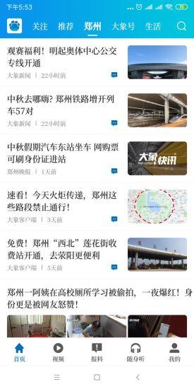 大象新闻客户端河南省新闻媒体app