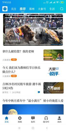 大象新闻客户端手机版下载