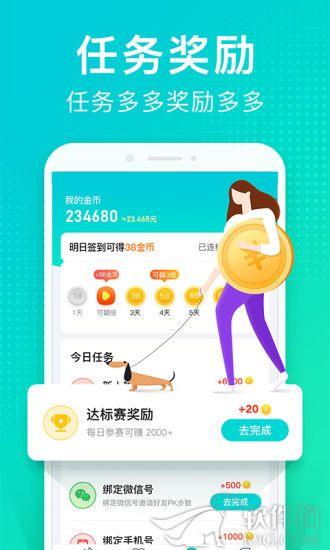 猫扑运动走路赚钱的手机软件