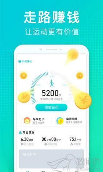 步多多手机走路赚钱app