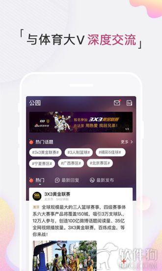 2020最新版新浪体育在线app软件