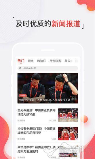 新浪体育在线体育新闻app软件