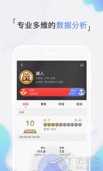 新浪体育在线app