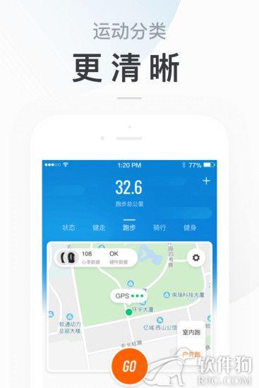 小米运动手机软件下载