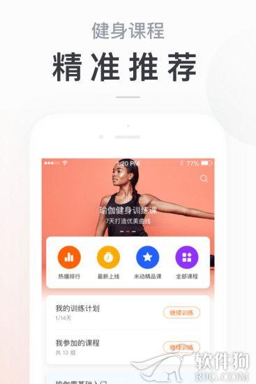 2020最新版小米运动app软件