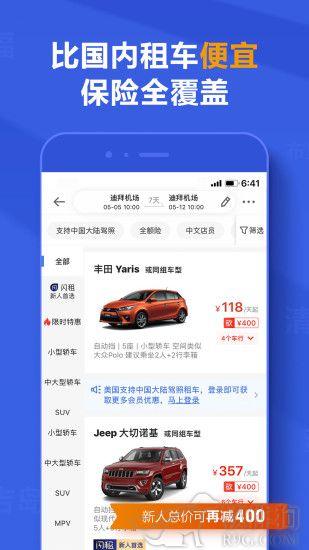 2020最新版租租车app