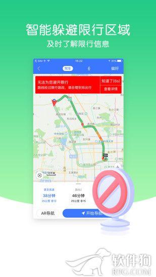 导航犬导航免流量app下载安装