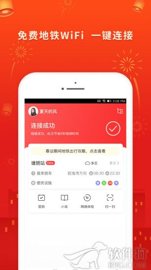 花生地铁app地铁查询软件