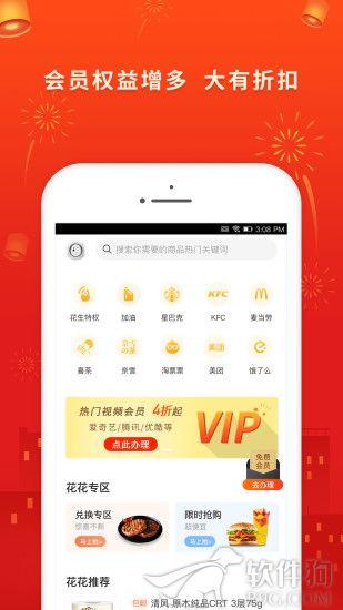 花生地铁手机app下载安装