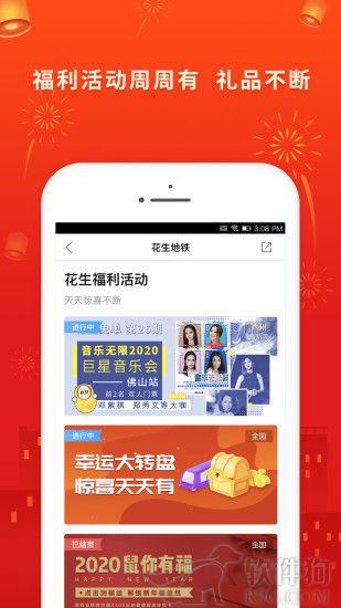 花生地铁app软件免费下载