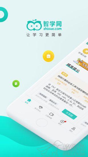 智学网手机线上教育app