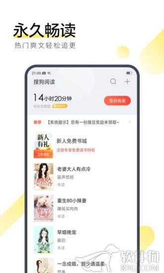搜狗阅读免费小说软件下载