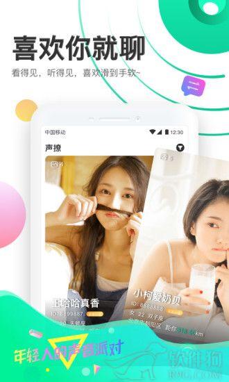 声撩交友语音社交App