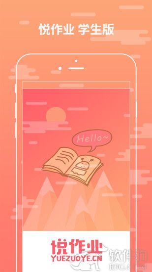 悦作业学生版手机直播课