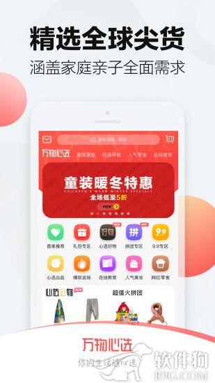 万物心选手机在线购物app