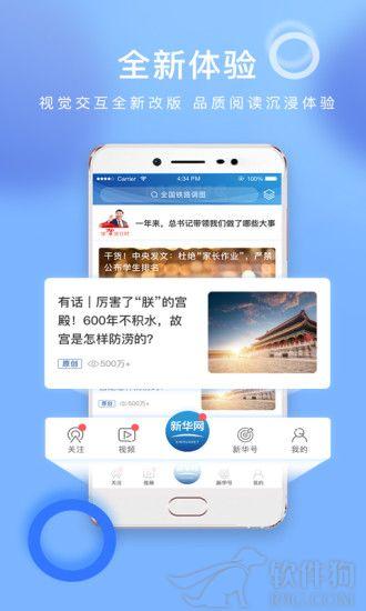 新华网客户端新闻软件app