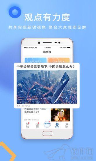 新华网客户端免费下载