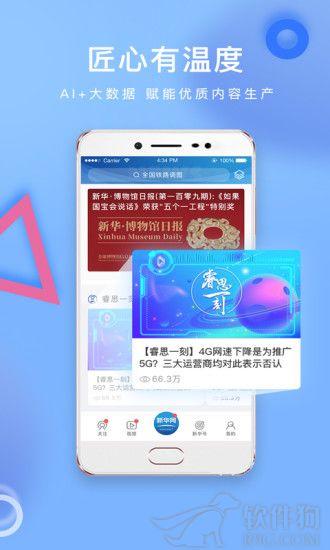 新华网客户端app