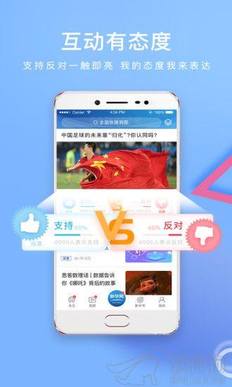 新华网客户端新闻动态资讯app