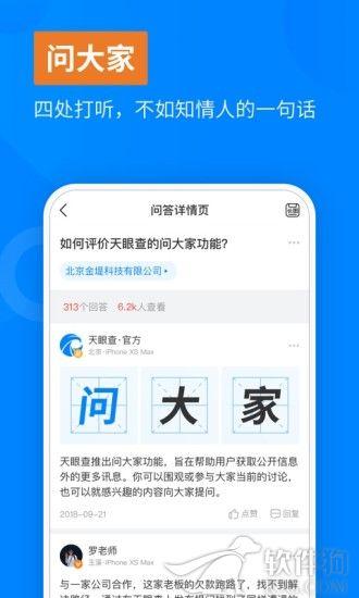 2020最新版天眼查app