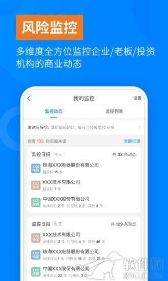 天眼查app软件下载安装