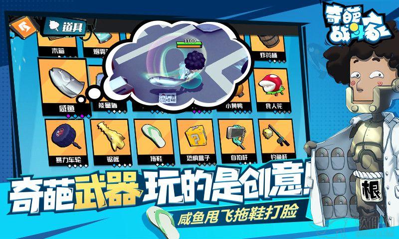 奇葩战斗家升级版下载