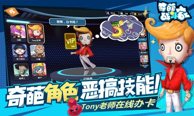 奇葩战斗家app