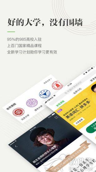 中国大学MOOC(慕课)app下载安装
