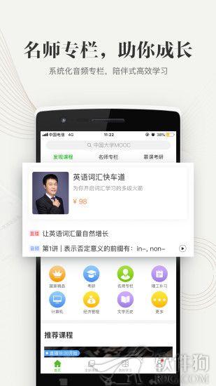中国大学MOOC(慕课)app考研资料