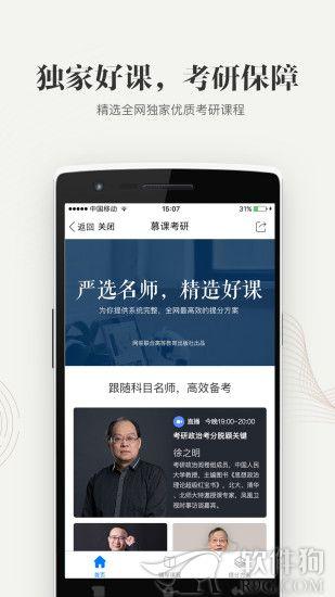 中国大学MOOC(慕课)app考研习题