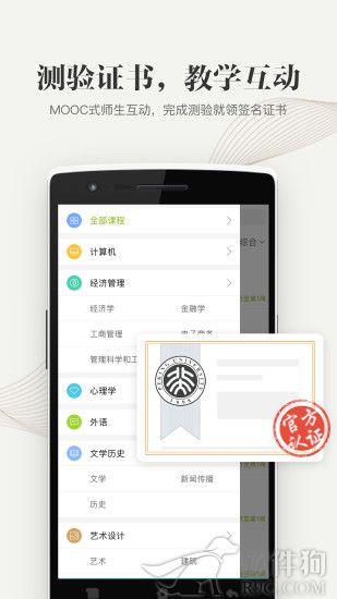 中国大学MOOC(慕课)app