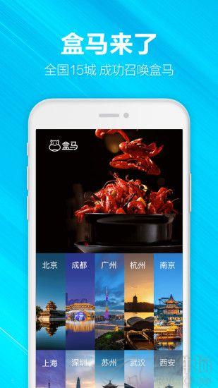 盒马鲜生app官网下载