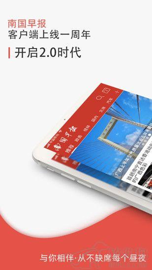 广西南国早报app软件下载安装