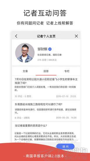 南国早报app官方正版下载