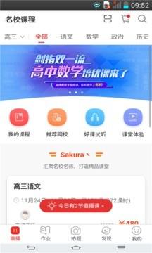 课后网官方app免费下载