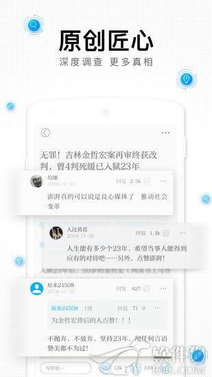 澎湃新闻客户端app下载