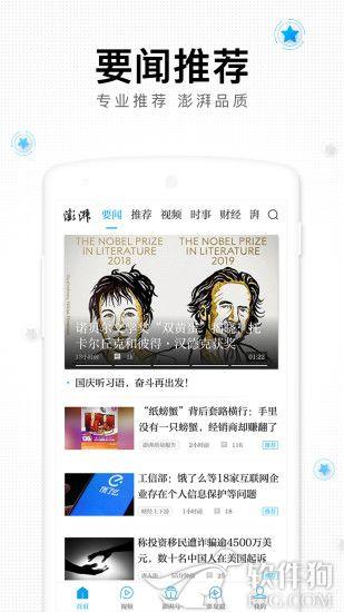 2020最新版澎湃新闻app