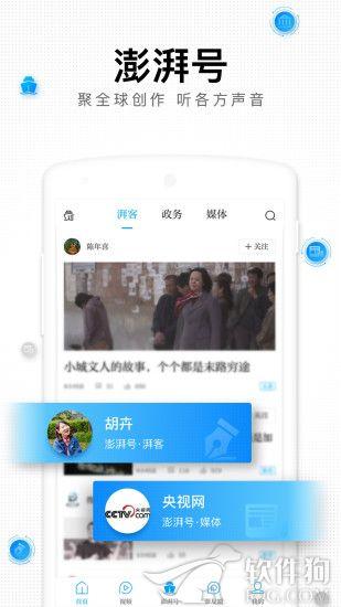 澎湃新闻app怎么样