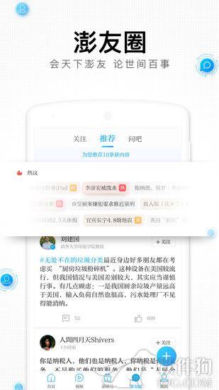 澎湃新闻app真实有深度