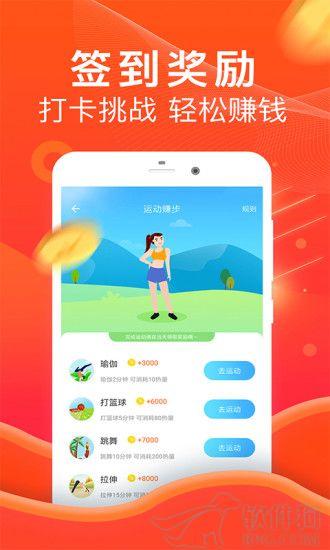 2020最新版乐走app