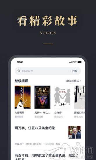 2020最新版微信读书免费下载
