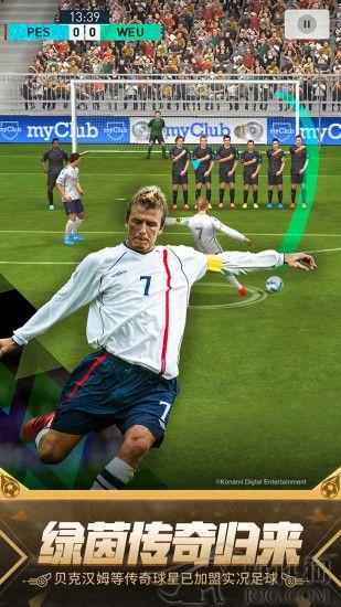实况足球手游app