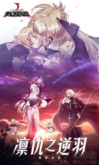 梦幻模拟战bilibili版免费下载