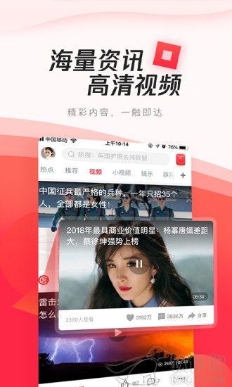 腾讯新闻极速版客户端免费下载