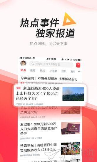 腾讯新闻极速版官方正版安装