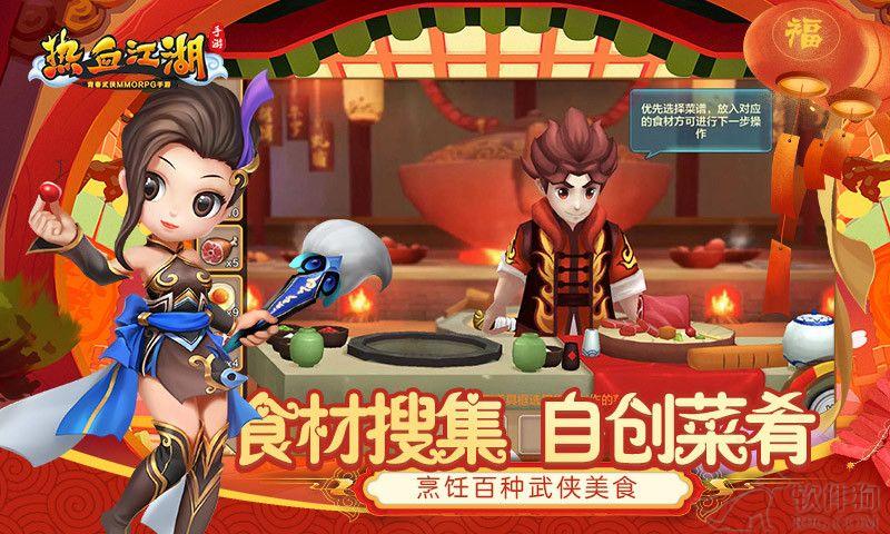热血江湖手机游戏